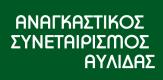 anagastikos-sulogos-aylidas